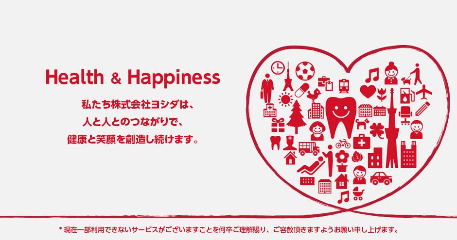 Health & Happiness 私たち株式会社ヨシダは、人と人とのつながりで、健康と笑顔を創造し続けます