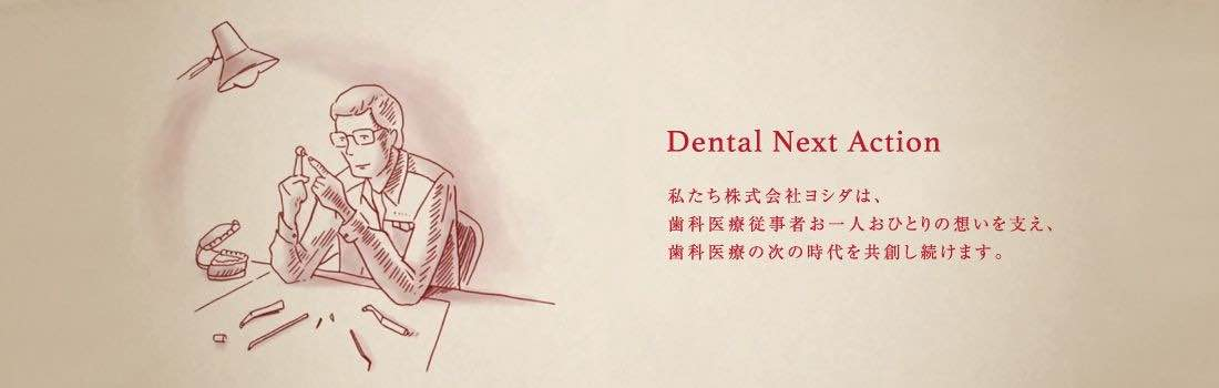 dental next action