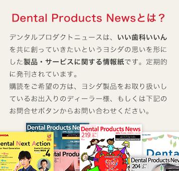 DPN(Dental Products News)とは?デンタルプロダクトニュースは、いい歯科いいんを共に創っていきたいというヨシダの思いを形にした製品・サービスに関する情報紙です。定期的に発刊されています。購読をご希望の方は、ヨシダ製品をお取り扱いしているお出入りのディーラー様にお問い合わせください。もしくは下記のお問合せボタンからもご連絡頂けます。