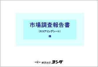 ヨシダオリジナルリサーチ1