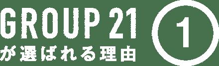 GROUP21が選ばれる理由1