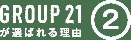 GROUP21が選ばれる理由2