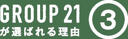 GROUP21が選ばれる理由3