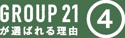 GROUP21が選ばれる理由4
