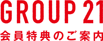 GROUP21会員特典のご案内