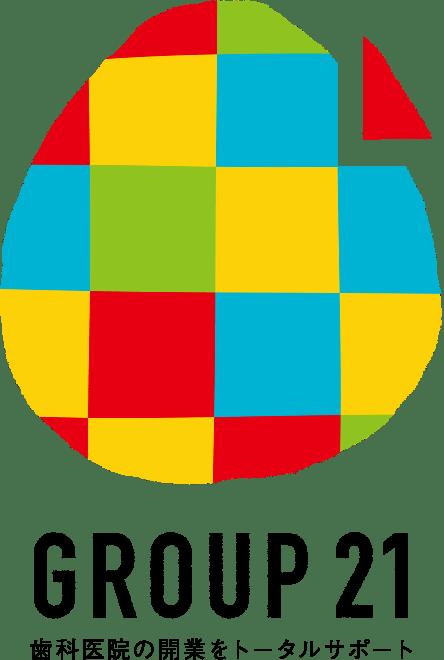 GROUP21 | 歯科医院の開業をトータルサポート
