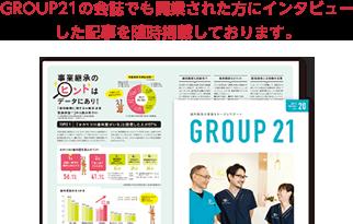 GROUP21の会誌でも開業された方にインタビューした記事を随時掲載しております。