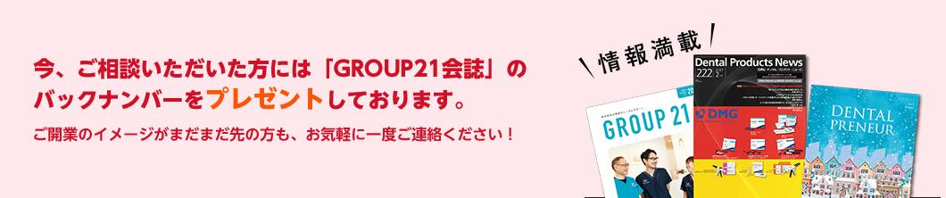 今、ご相談いただいたかたには「GROUP21会誌」のバックナンバーをプレゼントしております。ご開業のイメージがまだまだ先の方も、お気軽に一度ご連絡ください!