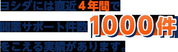 ヨシダには直近4年間で開業サポート件数1000件をこえる実績があります。