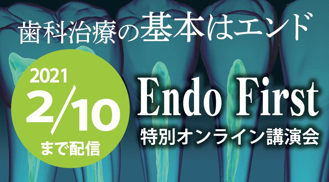 特別オンライン講演会 Endo First 歯科治療の基本はエンド