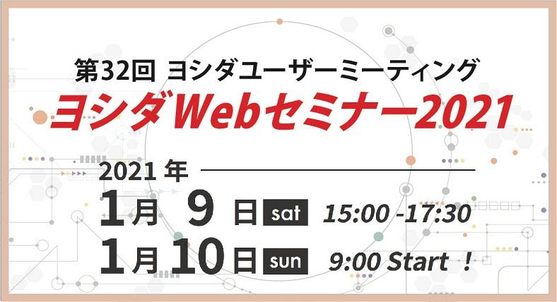 第32回 ヨシダユーザーミーティング ヨシダWEBセミナー2021