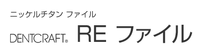 ニッケルチタンファイル | DENTACRAFT RE ファイル