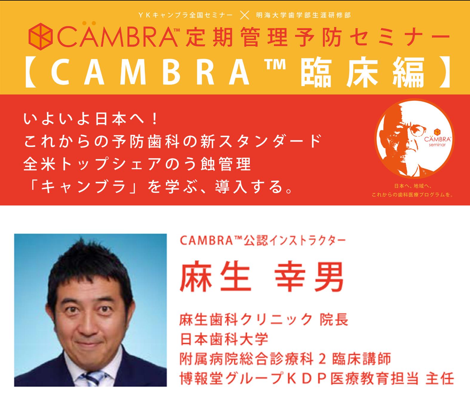 バナーCAMBRA™臨床編