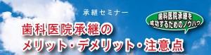承継セミナーチラシ(11-6岐阜)