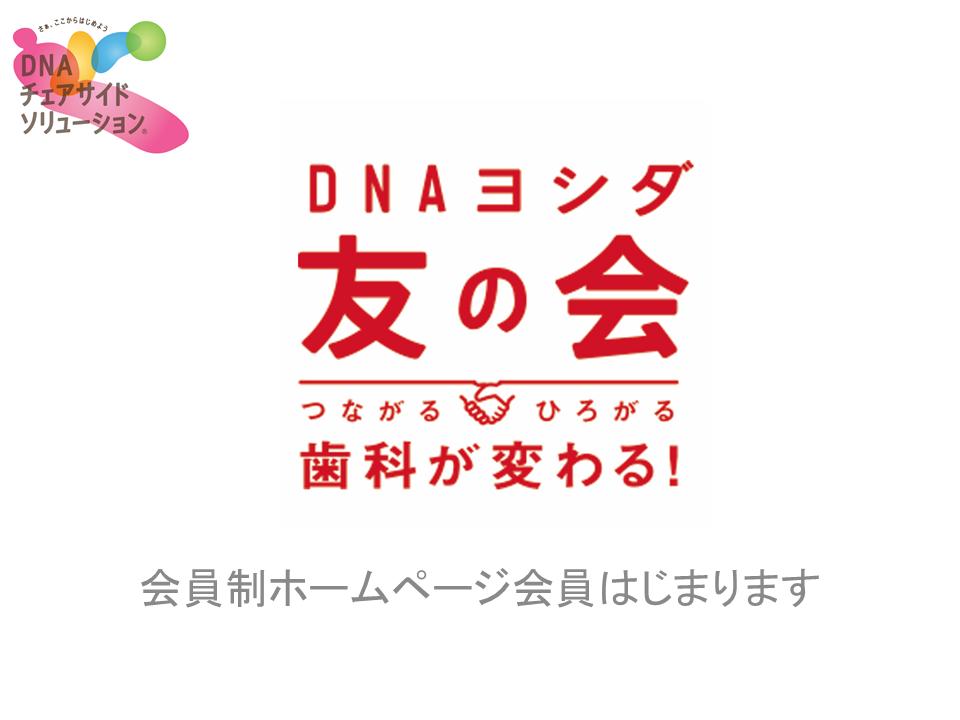 DNAヨシダ友の会1
