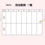 【ポスター】曜日別_担当医師一覧表_フォーマット