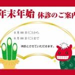 【ポスター】年末年始_休診のお知らせ_フォーマット