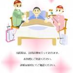 【ポスター】訪問診療のご案内