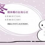 【ポスター】冬期休暇のお知らせ_フォーマット