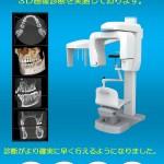 【ポスター】3Dレントゲンを導入しています。②