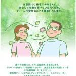 【ポスター】ウィスパーシルフ(治療に綺麗な空気を使用しています。)