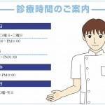 【ポスター】診療時間のご案内_フォーマット