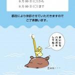 【ポスター】休診のお知らせ_フォーマット