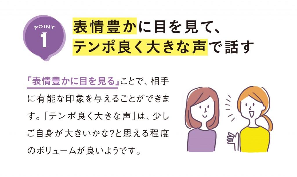 好感度/アップ/心理学1/メンタリストDaiGo