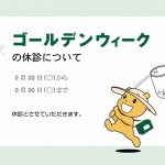 【ポスター】ゴールデンウィーク休診のお知らせ_フォーマット