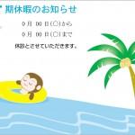 【ポスター】夏期休暇のお知らせ_フォーマット