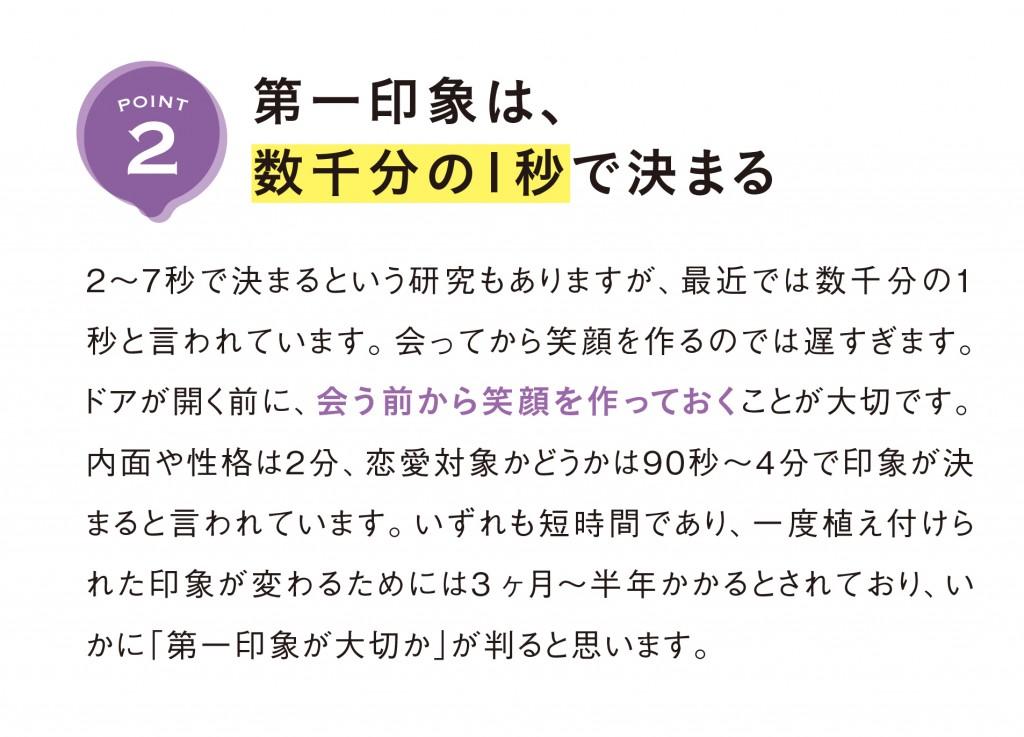 好感度/アップ/心理学2/メンタリストDaiGo