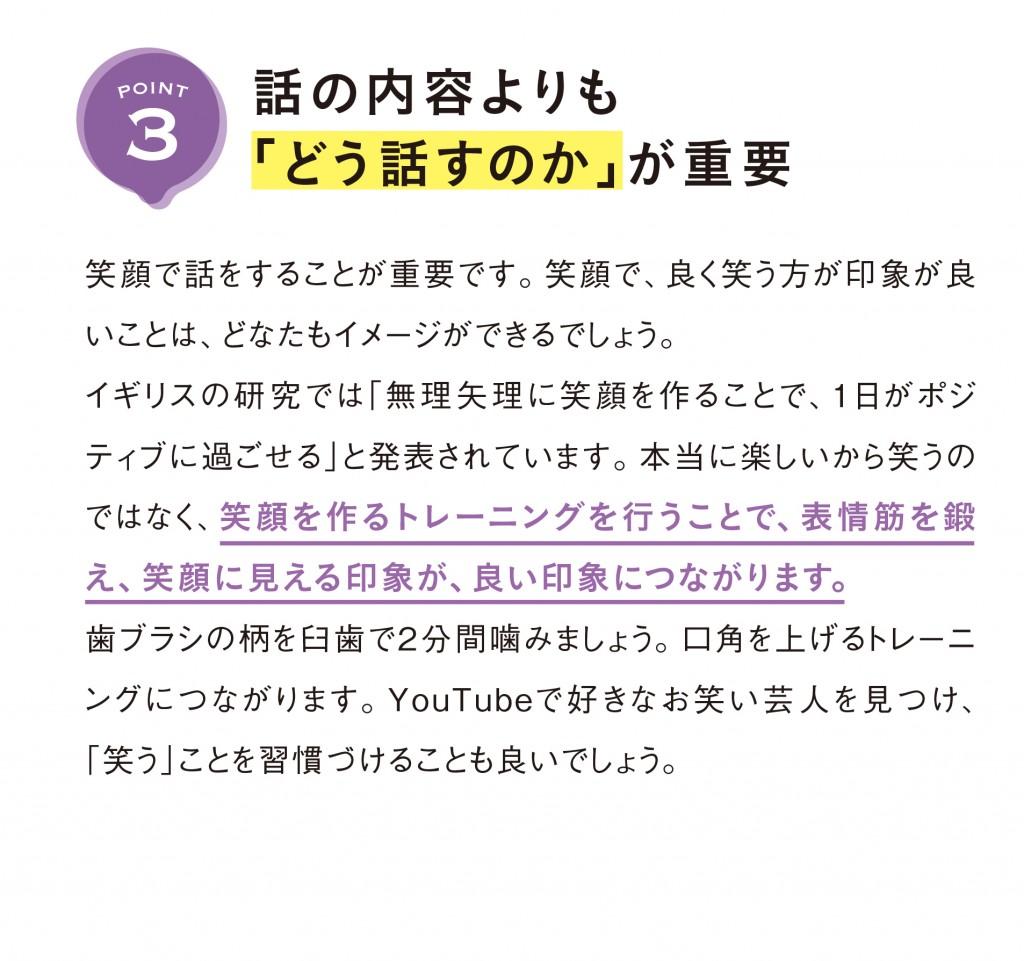 好感度/アップ/心理学3/メンタリストDaiGo