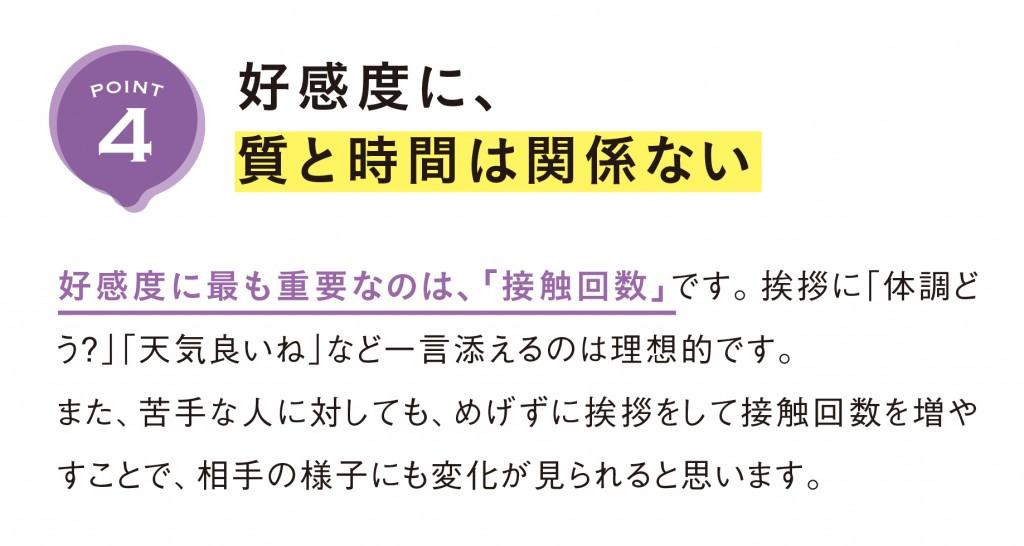 好感度/アップ/心理学4/メンタリストDaiGo