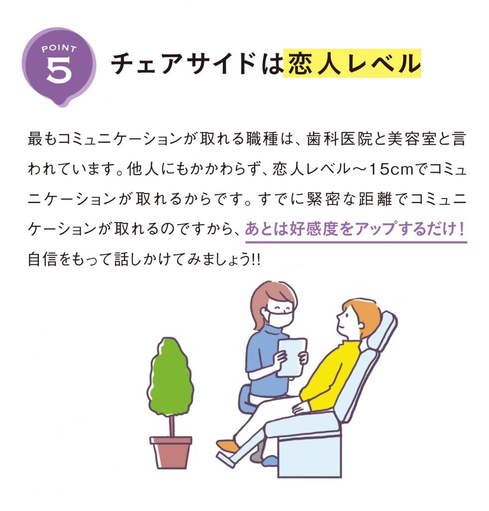 チェアサイド/好感度/アップ/心理学5/メンタリストDaiGo