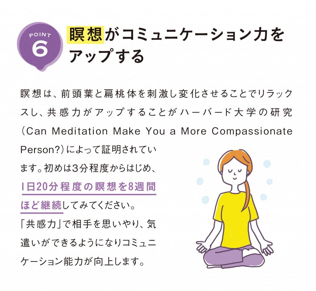 瞑想/共感力/好感度/アップ/心理学6/メンタリストDaiGo
