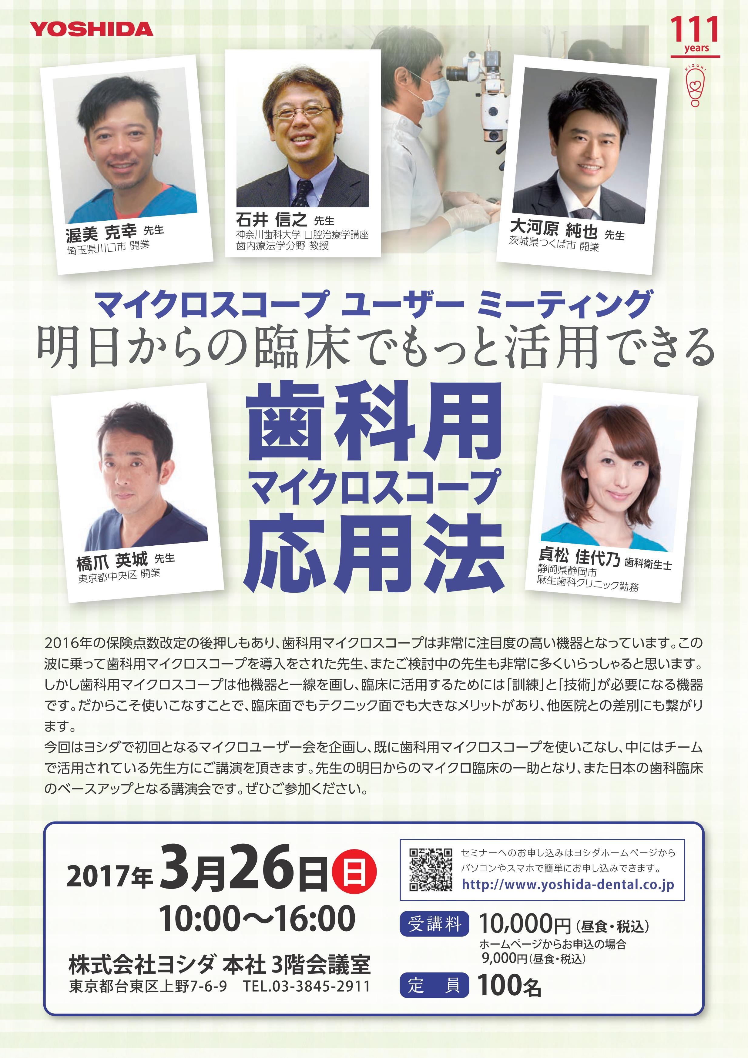 雑誌広告_マイクロユーザー会_01
