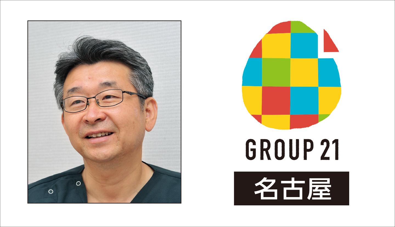 アイキャッチ 康本先生G21(中部6-4)_4c