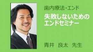 青井良太先生エンドセミナー