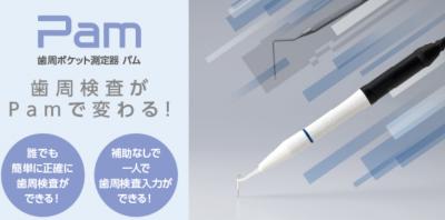歯周ポケット測定器 Pam(パム)