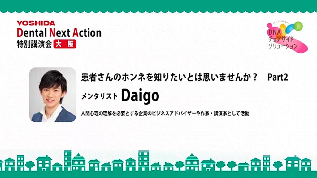 メンタリスト/DaiGo/心理学