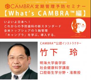 CAMBRA竹下先生