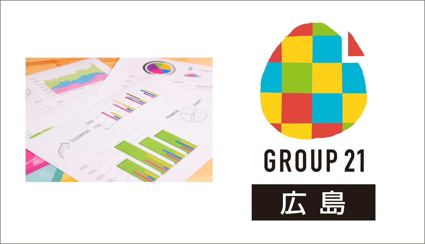 57期G21セミナー(5-14_中四国)アイキャッチ