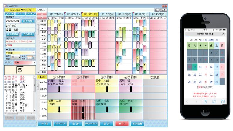 e-Apo 各種(アポイント管理システム)