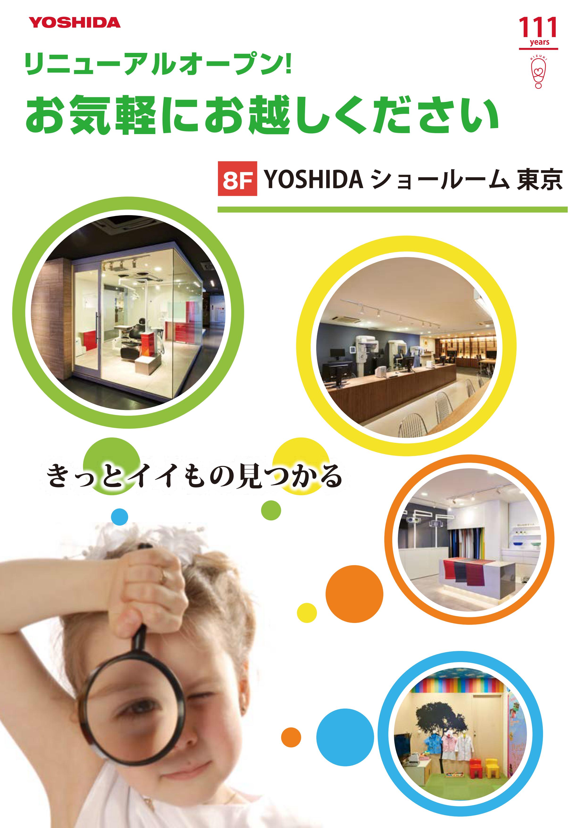 YOSHIDA ショールーム 東京 _01