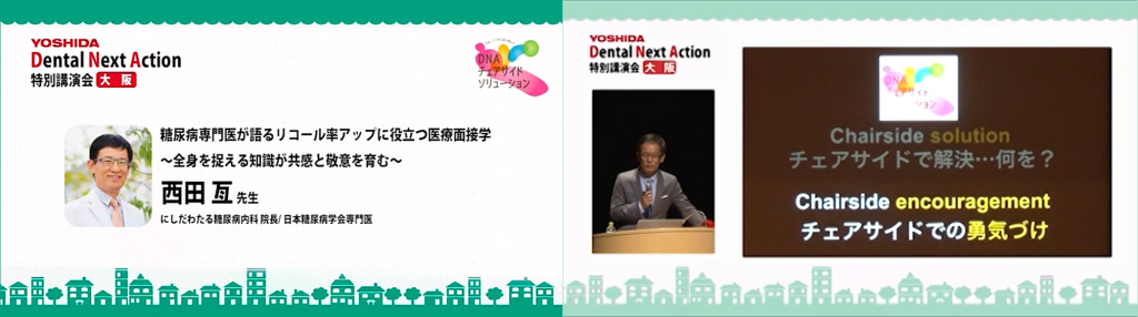 DNA5_西田先生