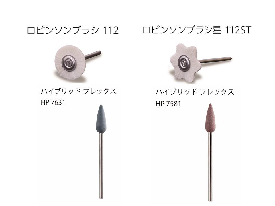 デデコ アブレシブ切削器具/ポリラピッド研磨用器材