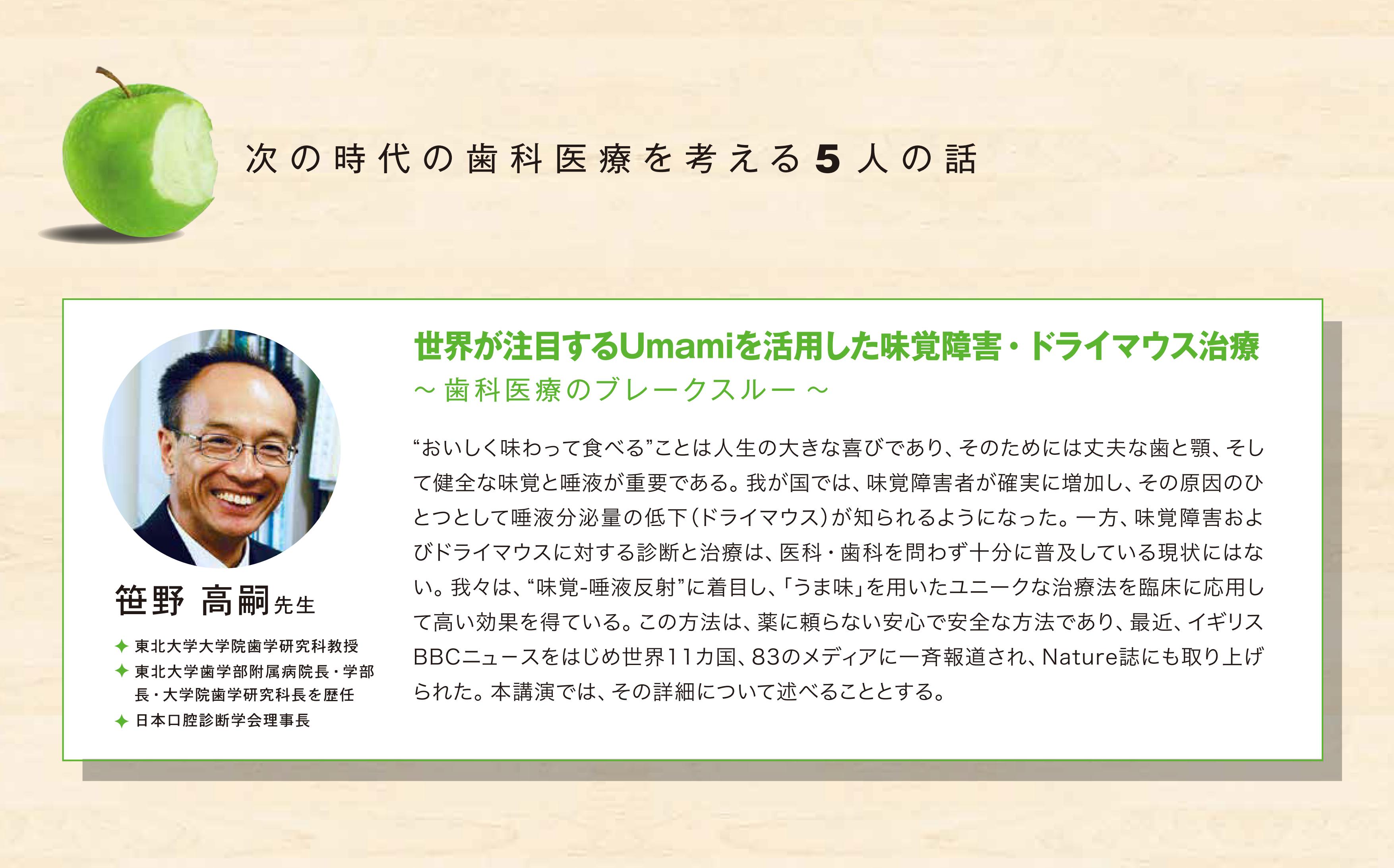 笹野高嗣先生/ドライマウス