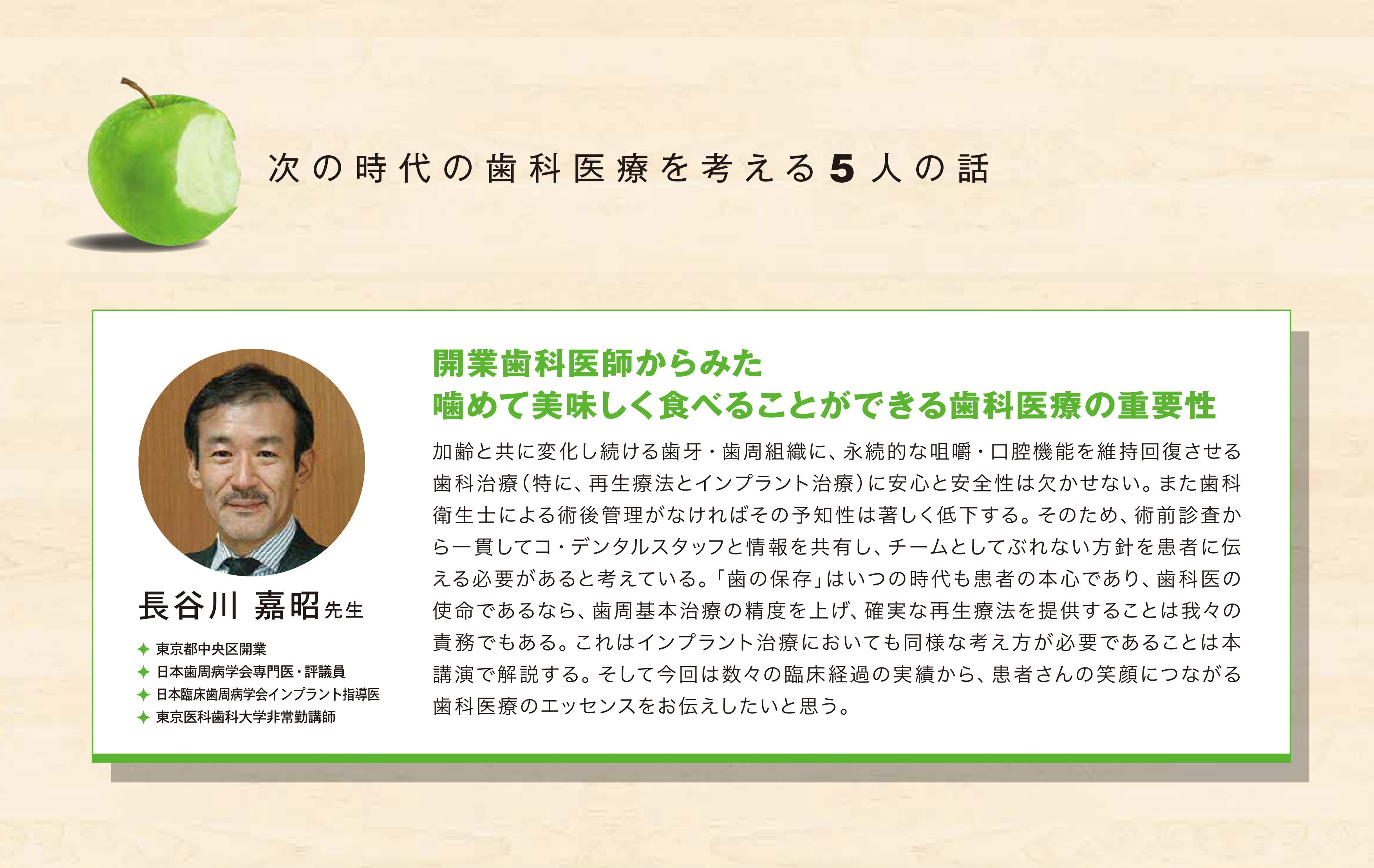 長谷川嘉昭先生/歯/保存