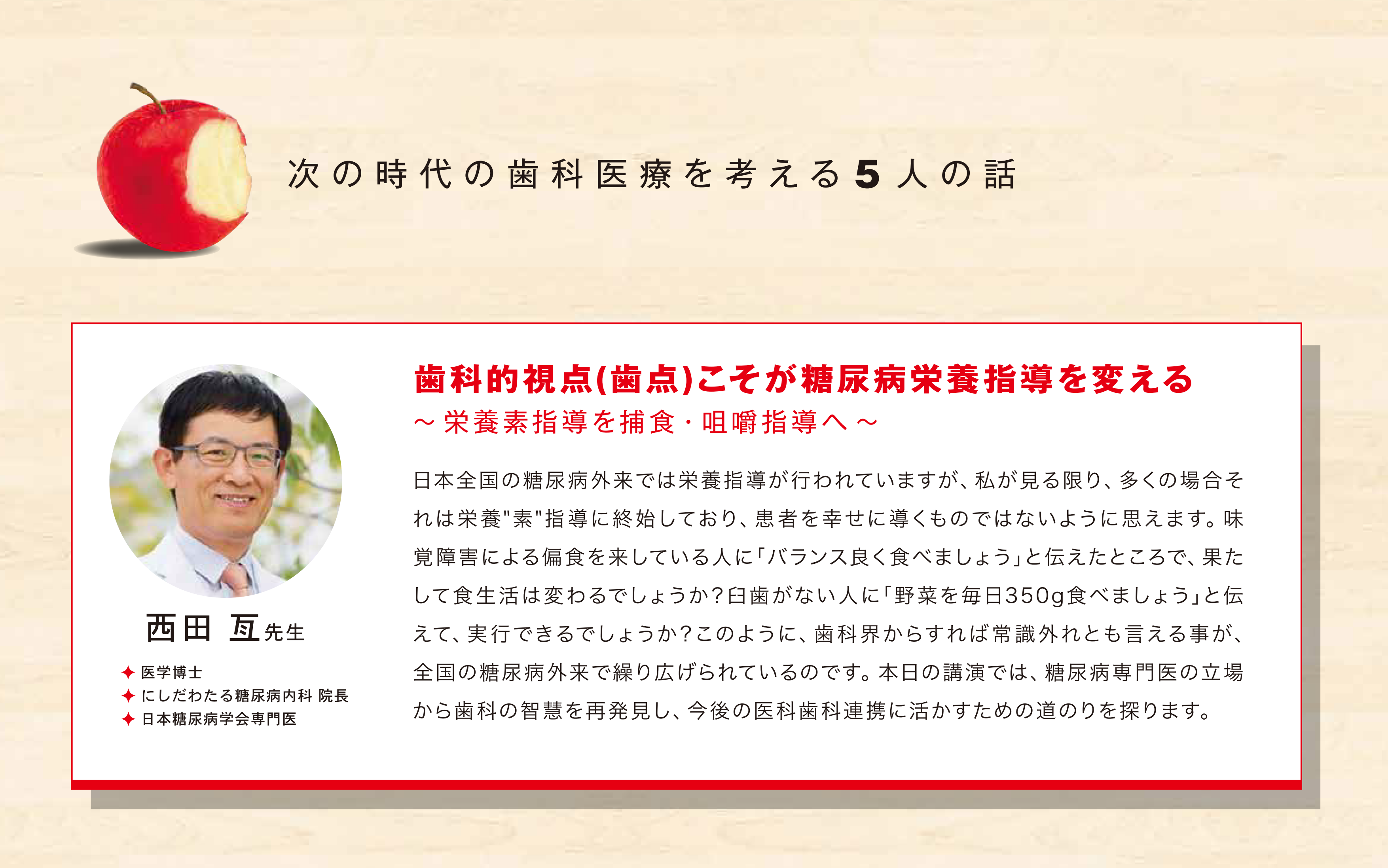 西田亙先生/糖尿病