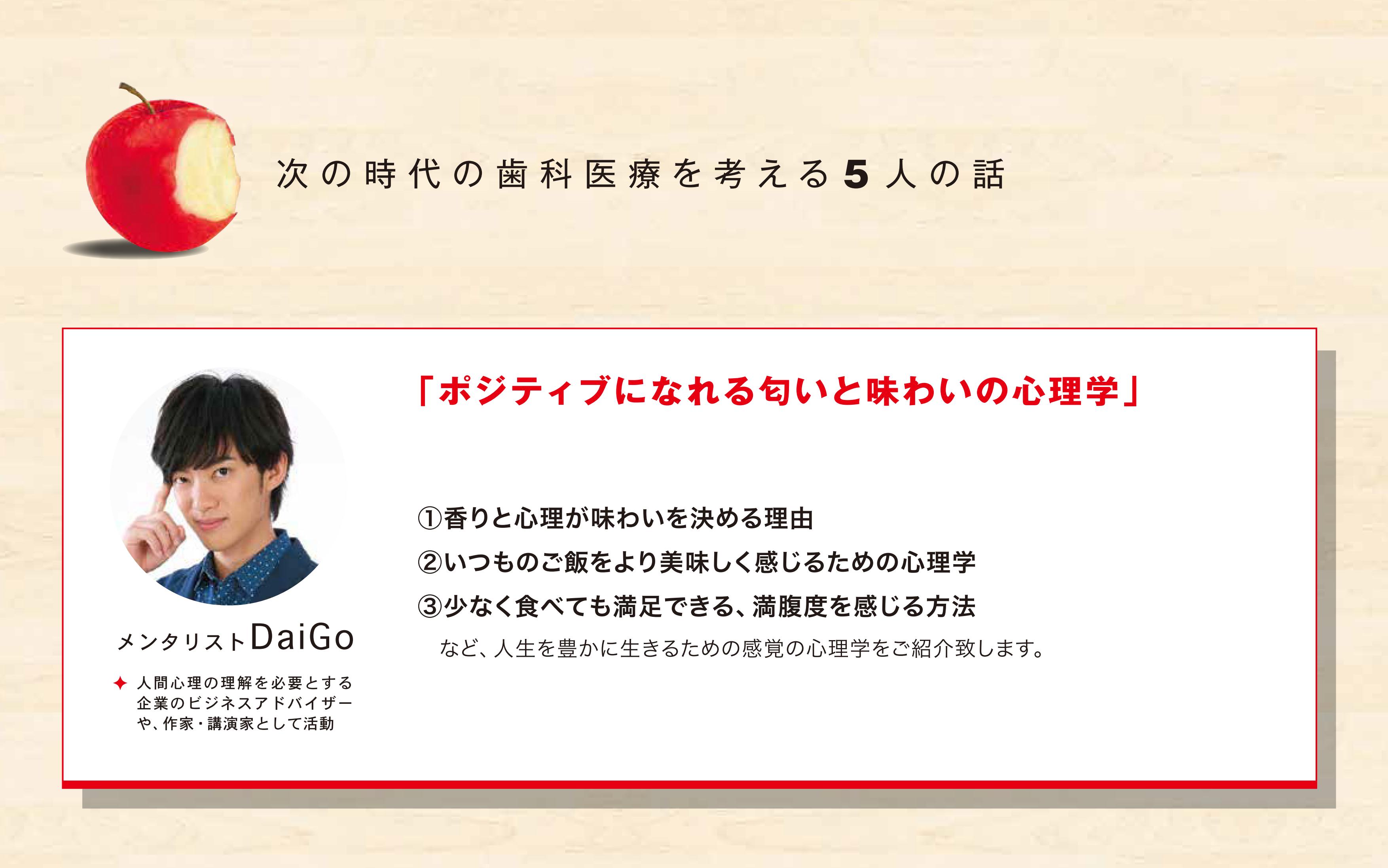 メンタリストDaiGo/心理学